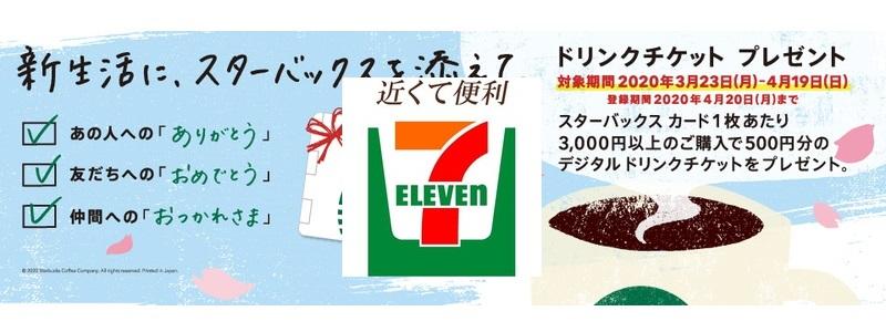 セブン-イレブン 「スターバックスカード3,000円分」購入で、「ドリンクチケット500円分」が貰えるキャンペーン実施中