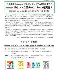 セブン&アイ・ホールディングス:生活応援!nanacoでセブンプレミアム商品を買うとnanacoポイント5倍キャンペーンを実施!~10月1日(火)より全国のセブン&アイグループ各店で開始~