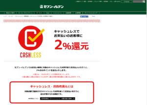 セブン-イレブン サービス:キャッシュレス・消費者還元 ~キャッシュレスでお支払いのお客様に2%還元~