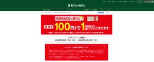 セブン-イレブン:期間中、nanacoで買うと100円(税抜)につき1nanacoポイントたまります。