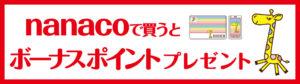セブン‐イレブン:対象商品をnanacoで買うとボーナスポイントがもらえる!10月31日(木)まで