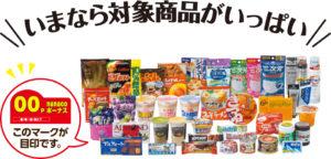 セブン-イレブン:目印のマークと対象商品例(対象商品をnanacoで買うとボーナスポイントがもらえる!10月31日(木)までより)