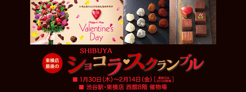 バレンタイン2020「SHIBUYA ショコラ・スクランブル」|約50のチョコレートブランドが集結