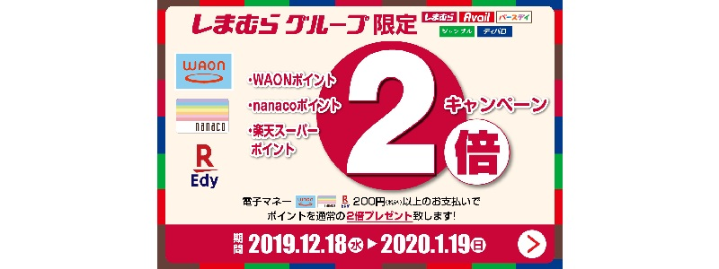shimamura-cashless-point2bai-2019-winter-campaign