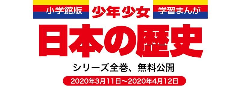 shogakukan-manganichireki-free-covid-19-campaign-top