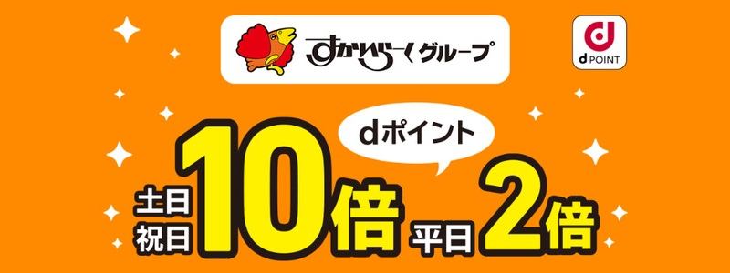skylark-dpoint-max10bai-pointback-202004-campaign-top