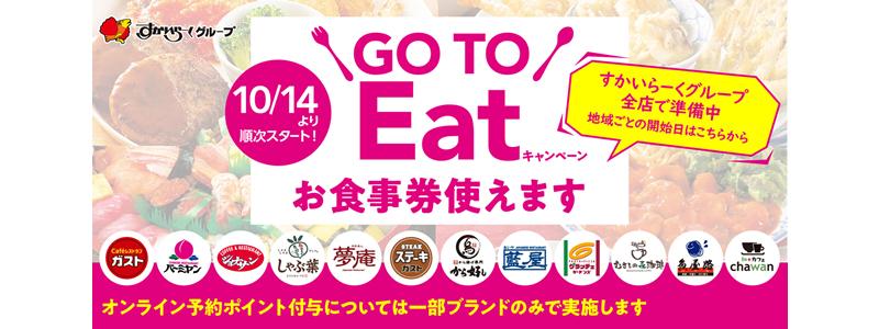 すかいらーく、全ブランドで「GoToEat キャンペーン」に参画!10/14から順次拡大