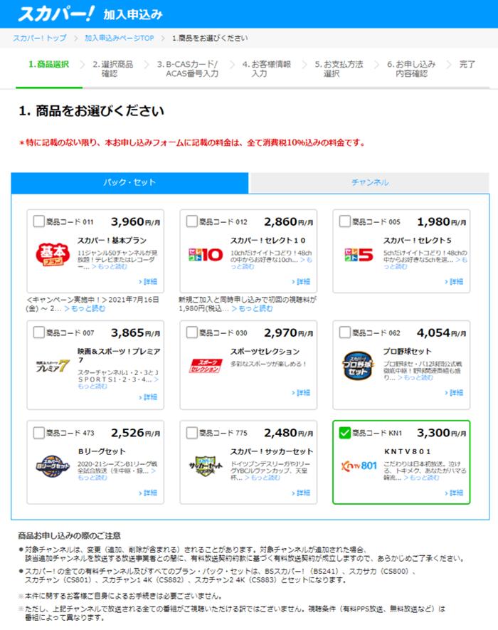 スカパーの商品選択画面で「KNTV801」を選択する