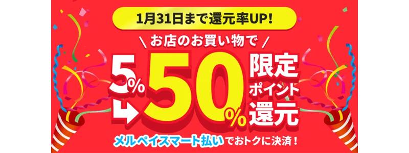 メルペイスマート払い、還元キャンペーンの還元率を5%から50%に大幅アップ