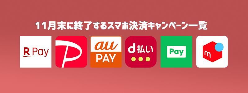 PayPay、d払い、LINEペイ、auペイ、楽天ペイ、メルペイなど11月末で終了するスマホ決済キャンペーン