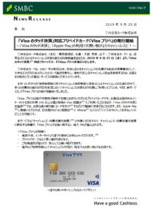 三井住友カード:「Visaのタッチ決済」対応プリペイドカード『Visaプリペ』の発行開始~「Visaのタッチ決済」、「Apple Pay」の利用でお買い物がよりキャッシュレスに!~