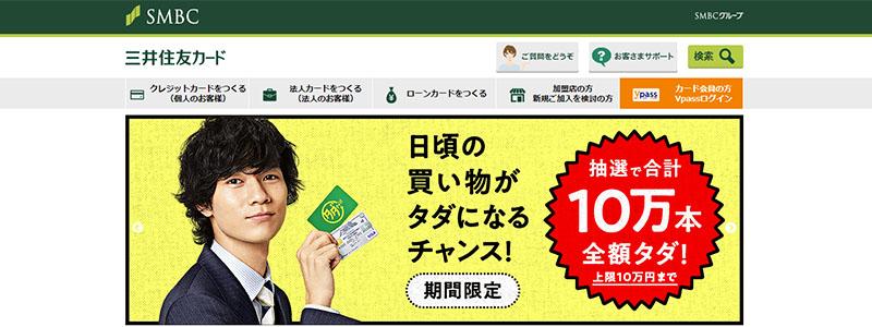 三井住友カードが10万本抽選、10万円上限の全額還元キャンペーン実施、新規12000円上限還元も