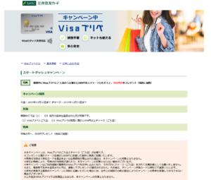 三井住友カード Visaプリペ:スタートダッシュキャンペーン