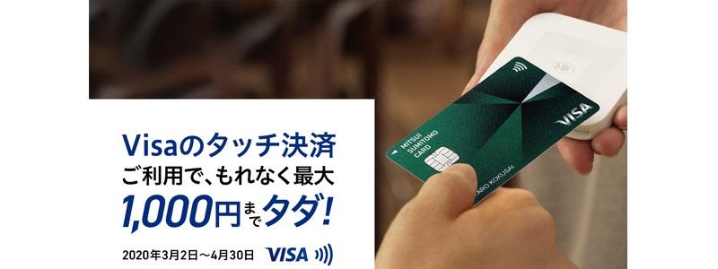 smbc-visa-contactless-1000yen-cashback-202003-campaign-top