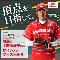 上野由岐子投手のサイン入りグッズが当たる!