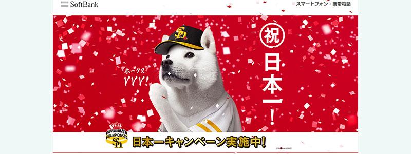 【PayPay(ペイペイ)でお得!当たる!セール!】祝ソフトバンクホークス 日本一キャンペーンがスタート