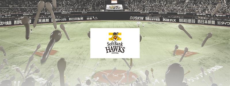 ヤクオクドームからPayPayドームへ名称変更|福岡ソフトバンクホークスが発表