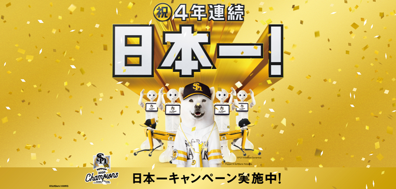 ソフトバンクホークス日本シリーズ優勝!PayPay関連キャンペーンをピックアップ