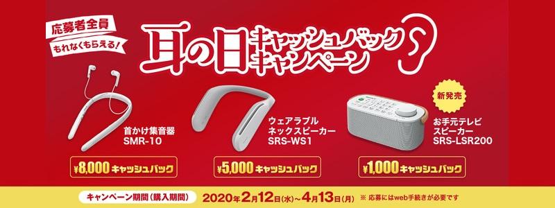 SONY(ソニー) 応募者全員にキャッシュバックする「耳の日」キャンペーン実施中|最大8,000円キャッシュバック