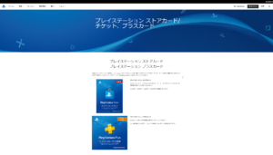 ソニー:PlayStation Storeカード、PlayStation Plus利用権カード