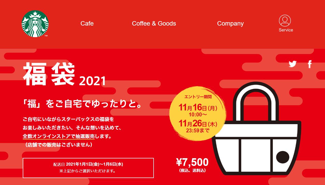 スターバックスコーヒー、福袋2021のエントリー発表!全数オンラインストアで11/16から