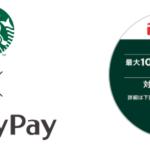 スターバックスコーヒーでPayPayを使うと最大100円相当還元!3/1(月)から