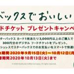 スターバックス カードを購入すると、フードチケット300円分がもらえるキャンペーン実施中