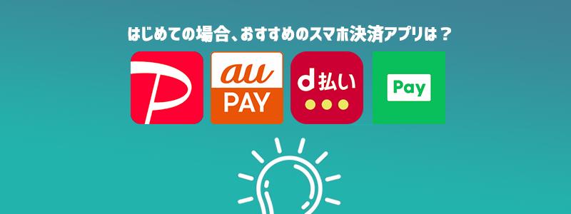 キャッシュレスはじめてなら、現金チャージで始められるスマホ決済アプリがおすすめ