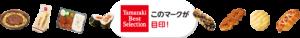 ヤマザキベストセレクションマークと対象商品例(「楽天ポイント500万ポイント山分けキャンペーン!」スタート!より)
