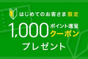 はじめてのお客さま限定1,000PT進呈クーポンプレゼント