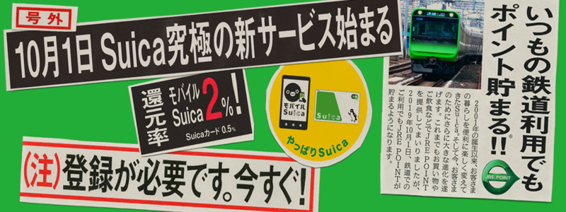Suica JR東日本の鉄道利用で10月から最大2%のポイント還元