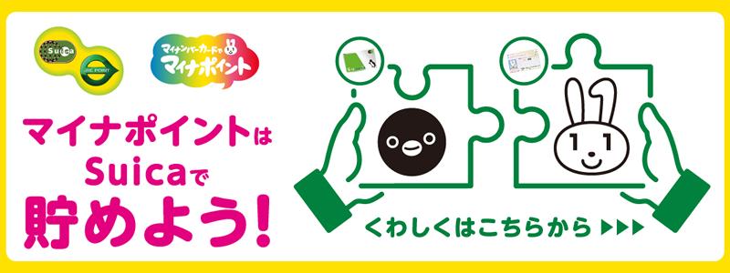 Suica、最大6,000円相当のJRE POINT還元キャンペーンを実施