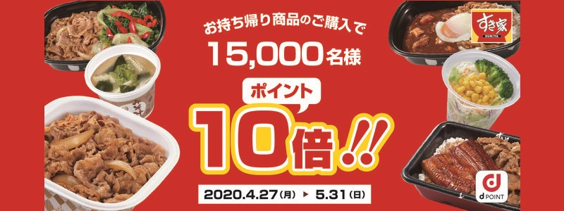 sukiya-dpoint-10bai-point-back-20200427-campaign-top