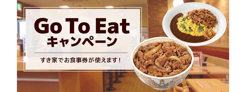 すき家、「GoToEatキャンペーン」プレミアム付食事券に対応!10/20から