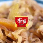 牛丼「すき家」はQRコード決済のPayPay(ペイペイ)、LINE Pay(ラインペイ)、メルペイを導入