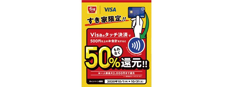 すき家、「Visaのタッチ決済」で50%還元、10月1日から
