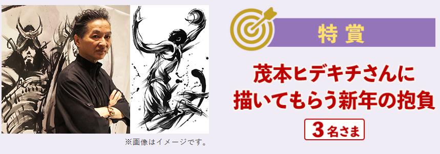 茂本ヒデキチさんに描いてもらうあなたの新年の抱負画コース