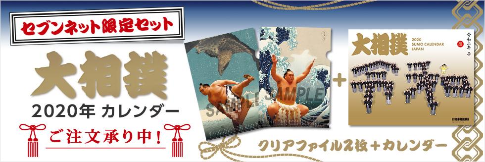 セブンネット限定セット 大相撲 2020年カレンダー