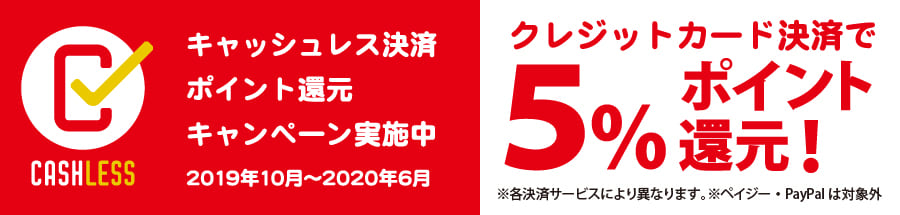 駿河屋キャッシュレス決済・ポイント還元事業キャンペーン