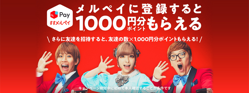 メルペイ 招待ごとに1,000円分のポイントがもらえる「すすメルペイ」第2弾|「ぱみゅぱみゅチャレンジ」企画も同時開催