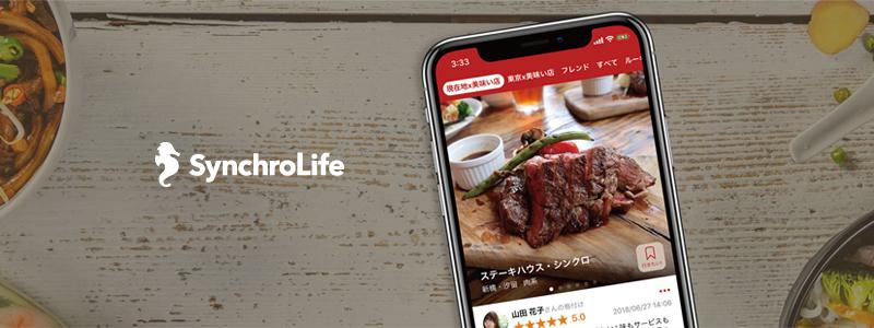 食べて暗号通貨が貯まる「シンクロライフ」に「kawara CAFE & DINING」など新加盟店で使える1000円食事券プレゼント