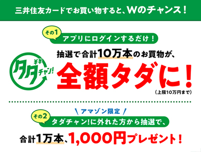 タダチャン 三井住友visa
