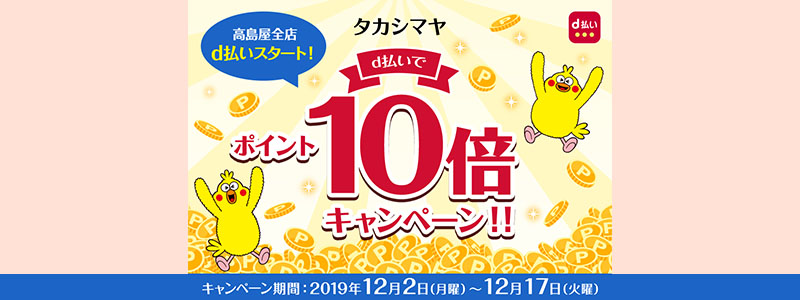 百貨店の高島屋(タカシマヤ)d払いでdポイント10倍還元キャンペーン、最大12倍も