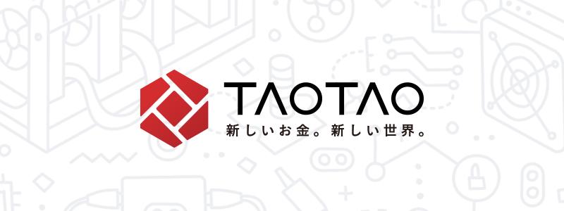 ヤフー子会社が出資する仮想通貨取引所TAOTAOは5月30日12時から正式サービスイン