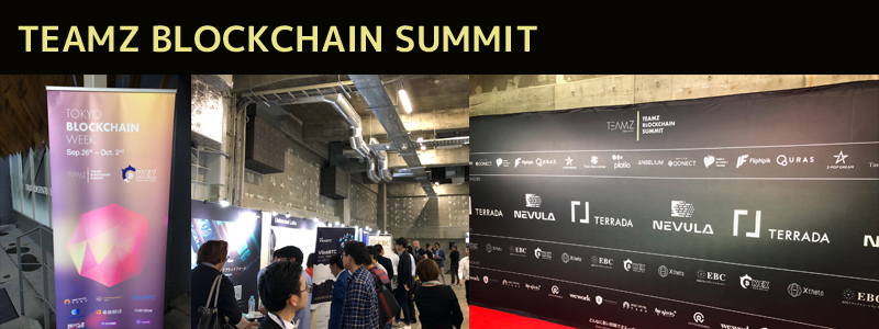 「TEAMZ BLOCKCHAIN SUMMIT」レポート