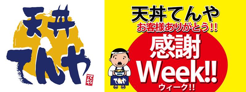 天丼てんや、感謝Week開催中!4/18(日)まで