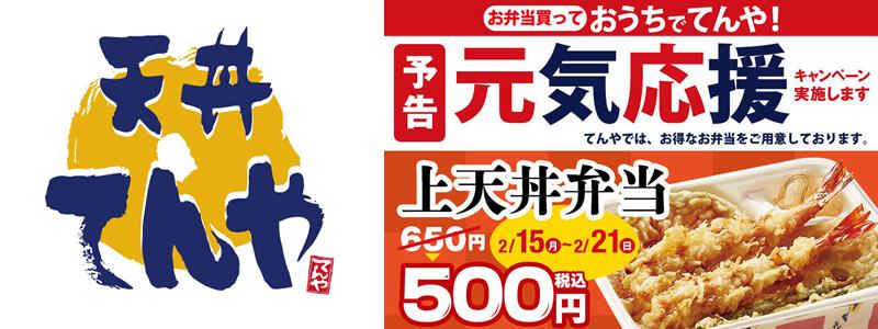 天丼てんや、テイクアウトで上天丼弁当が500円!2/15(月)から