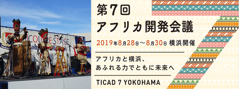 第7回アフリカ開発会議(TICAD 7)が28日から30日まで横浜で開催