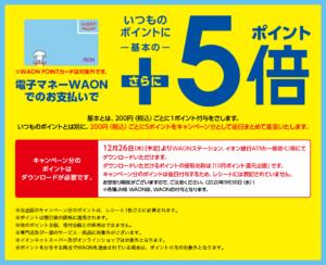 WAON ポイント5倍キャンペーンについて(キャッシュレスのお買い物でポイント還元!衣料品・暮らしの品・日用消耗品が対象です。プラスポイント&ときめきポイント 基本の5倍!より)