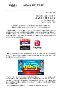 東武ストア:東武ストア、9月16日より「PayPay」サービスを開始